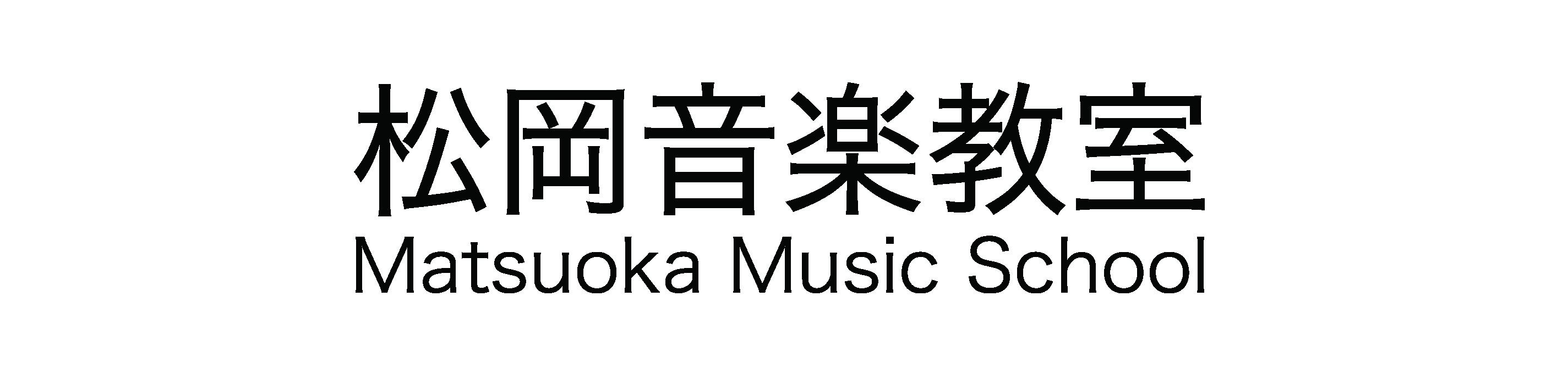 松岡音楽教室